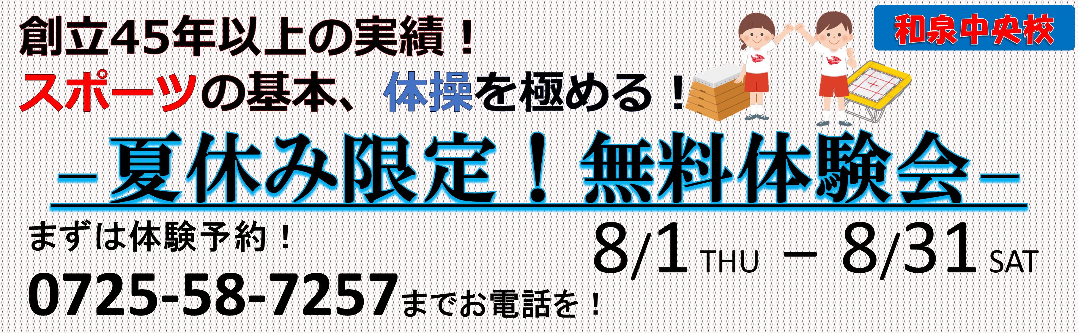 夏休み無料体験会バナー