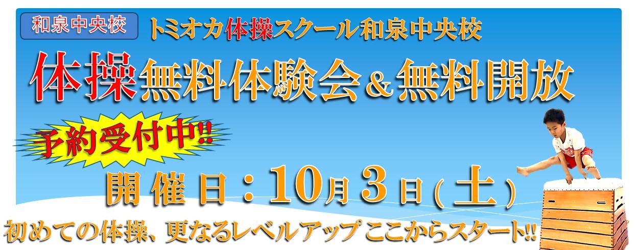 2020.10.3小バナー無料体験会