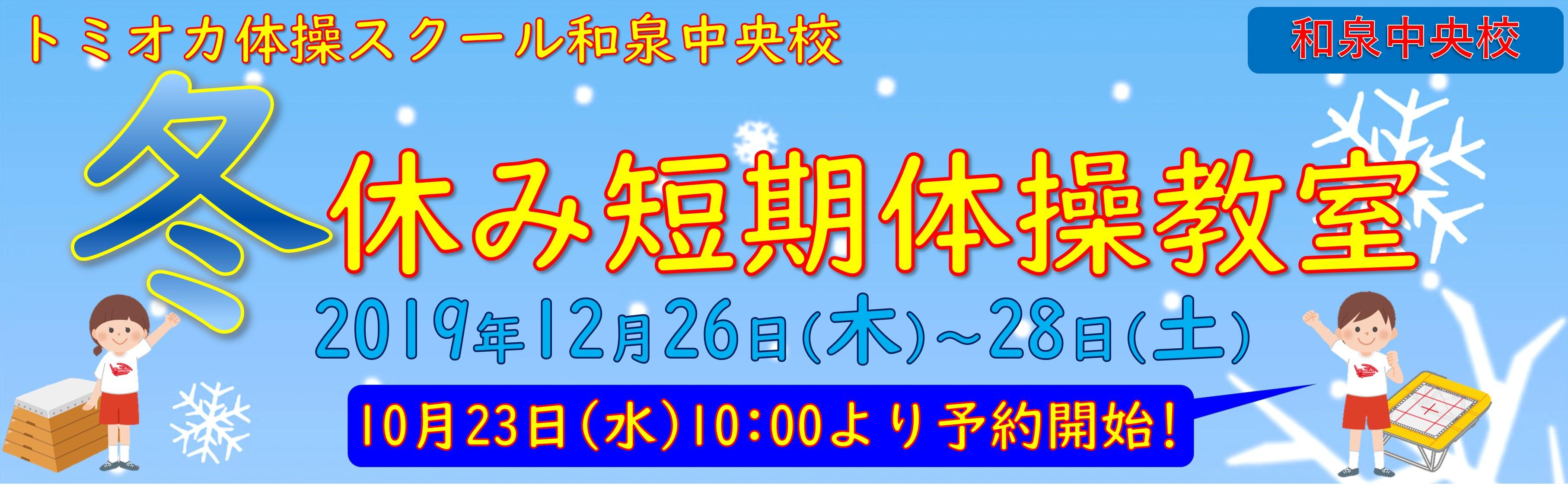 2019冬短期バナー