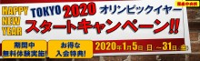 2020スタートCPバナー