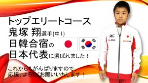 日韓合宿 日本代表 翔 ネット関係用