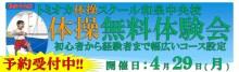2019.4.29バナー無料体験会