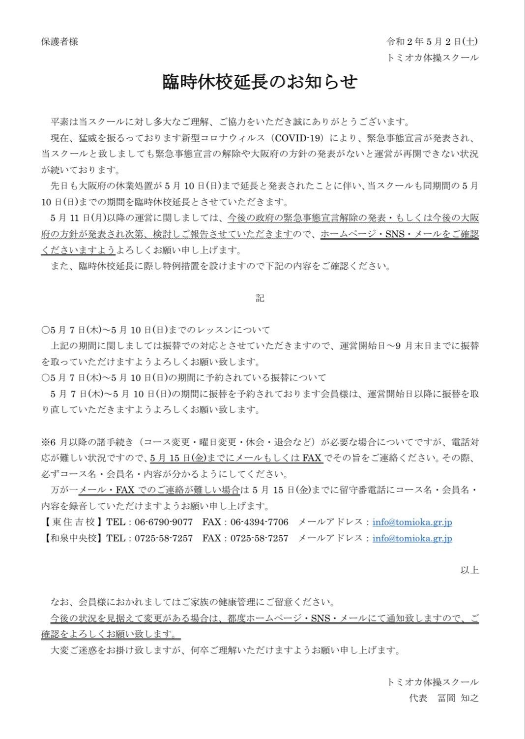 臨時休校延長のお知らせ