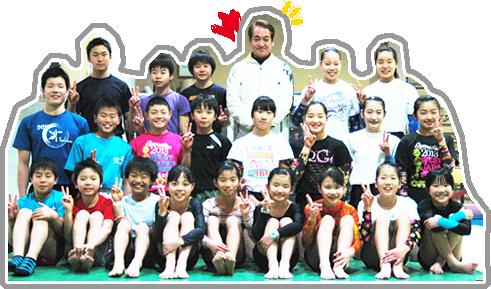 トミオカ体操スクール会長と子供たち