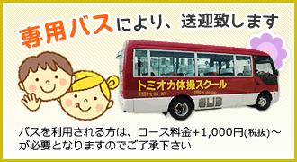 専用バスにより送迎致します