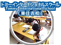 トミーインターナショナルスクール