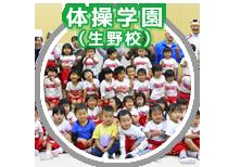 体操学園(生野校)