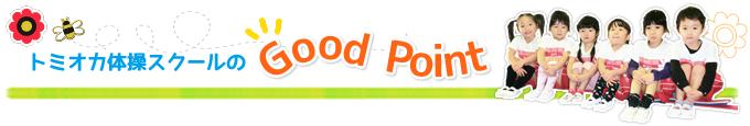 トミオカ体操スクールGoodPoint
